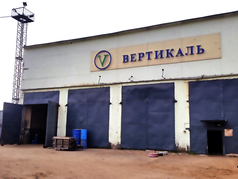 Завод Вертикаль